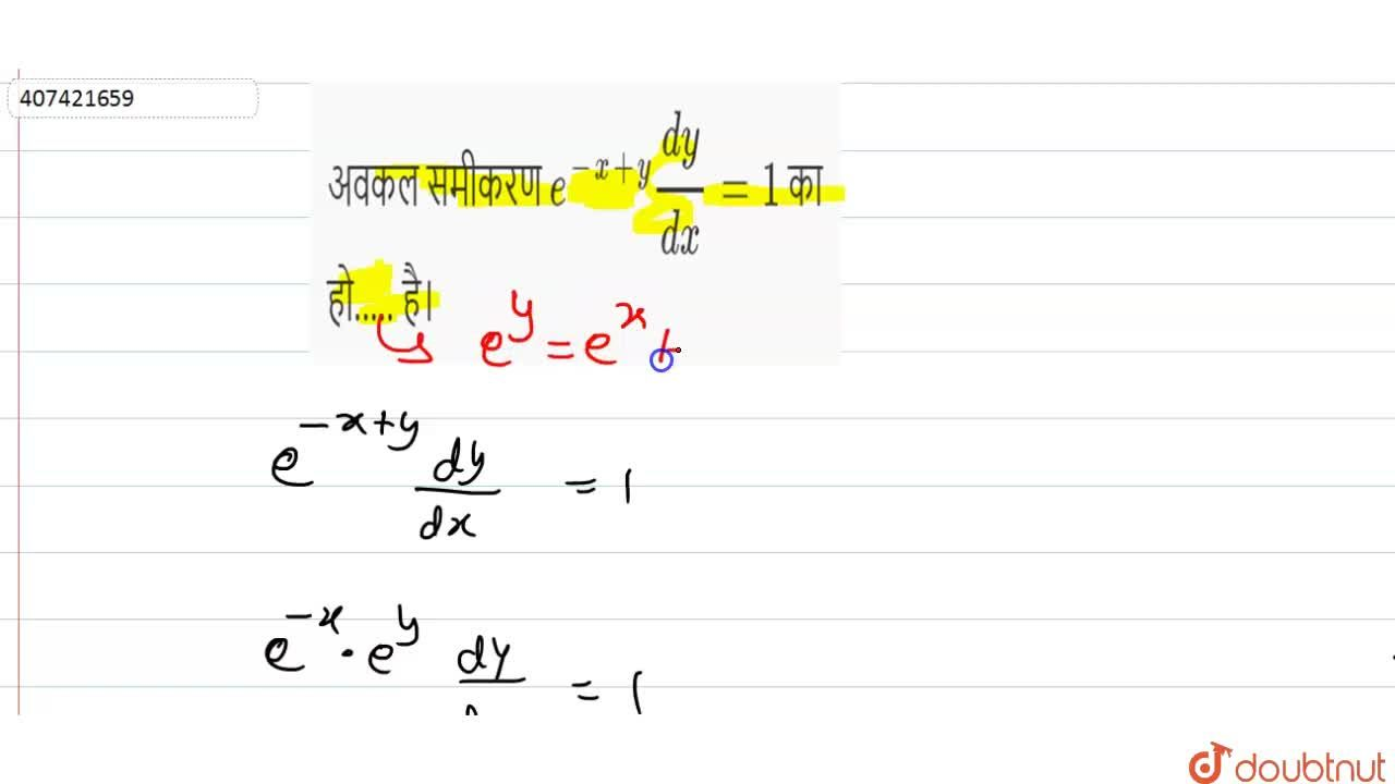 Solution for अवकल समीकरण e^(-x +y) (dy),(dx) =1 का हो..... है