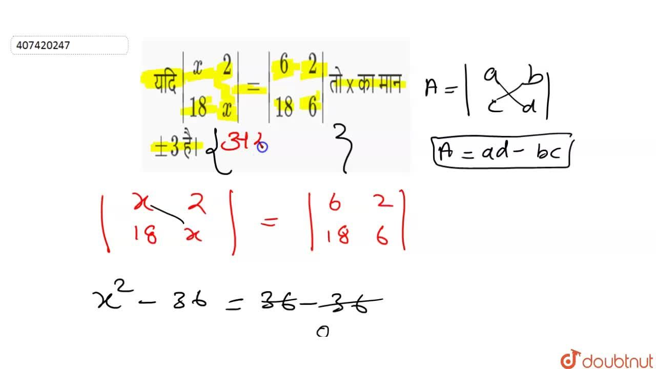 Solution for यदि  (x,2),(18,x) = (6,2),(18, 6)   तो x का मान