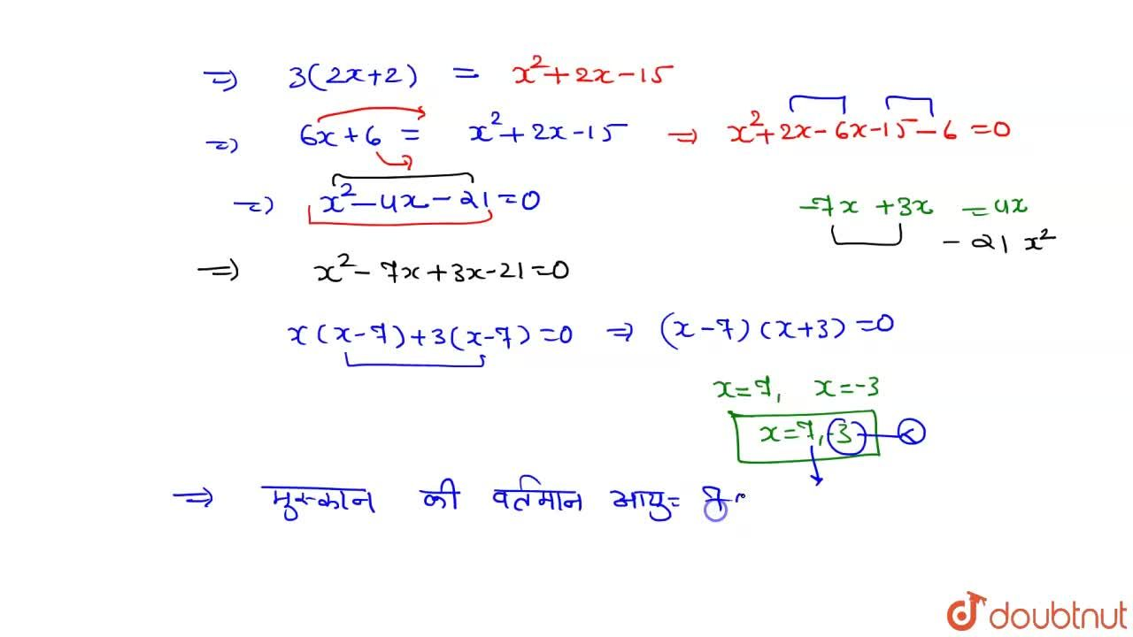 Solution for द्विघात समीकरण 2x^(2) - 2sqrt(2) x + 1 = 0  का व