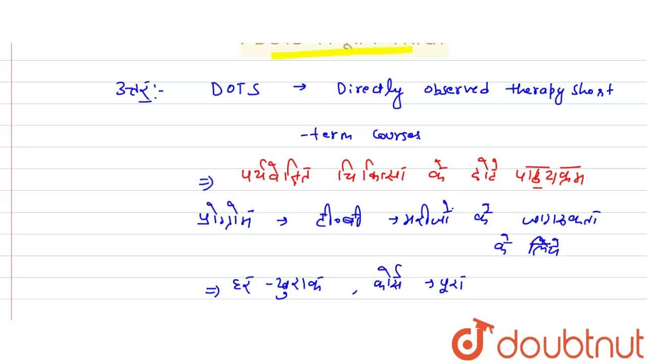 Solution for . 'DOTS' का पूरा रूप लिखें।