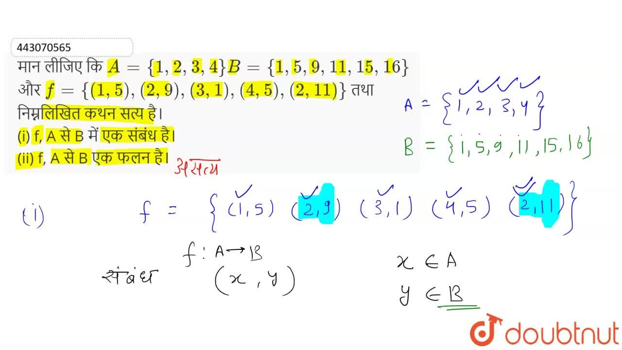 Solution for मान लीजिए कि A={1,2,3,4}B={1,5,9,11,15,16} और f