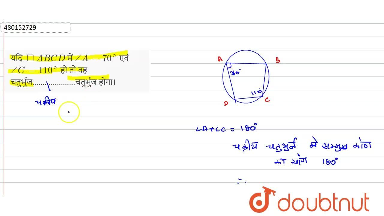 Solution for यदि squareABCD में angleA=70^(@) एवं angleC=1