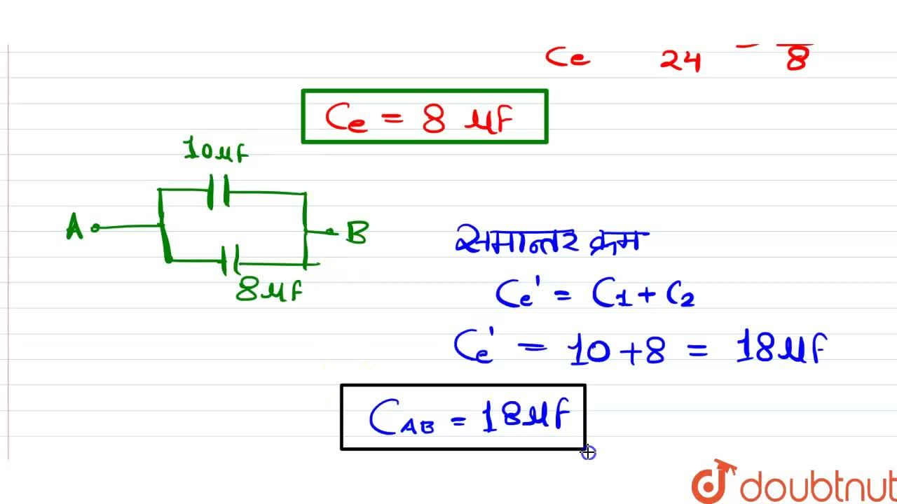 Solution for 10,12 व 24muF के तीन संधारित्र चित्र के अनुसार