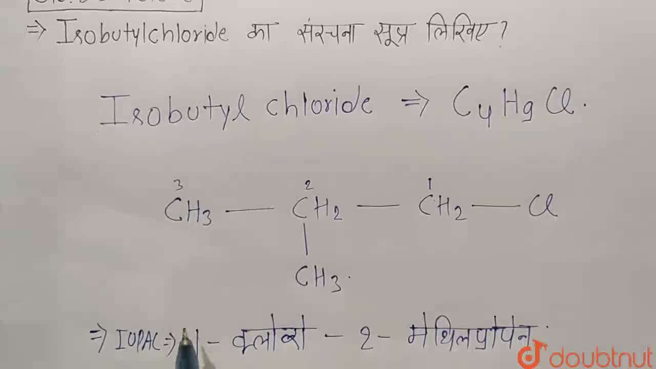 Solution for Isobutylchloride का संरचना सूत्र लिखिए?