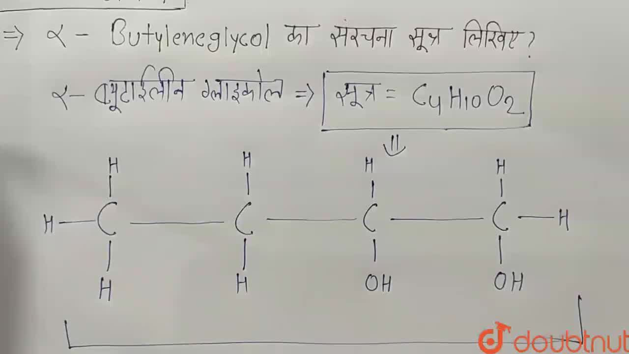 Solution for alpha- Butyleneglycol का संरचना सूत्र लिखिए?