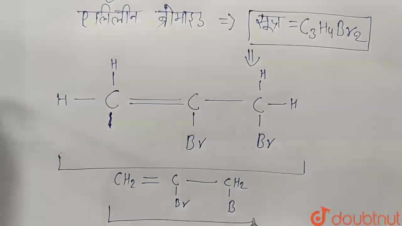 Solution for Allylenebromide  का संरचना सूत्र लिखिए?