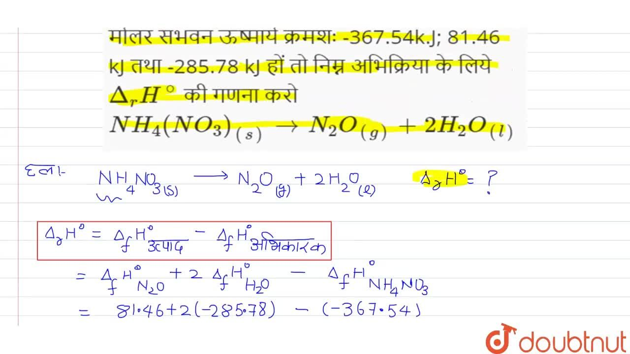 Solution for 25^(@)C ताप व 1 atm दाब पर NH_(4)NO_(3(s)),N_(2