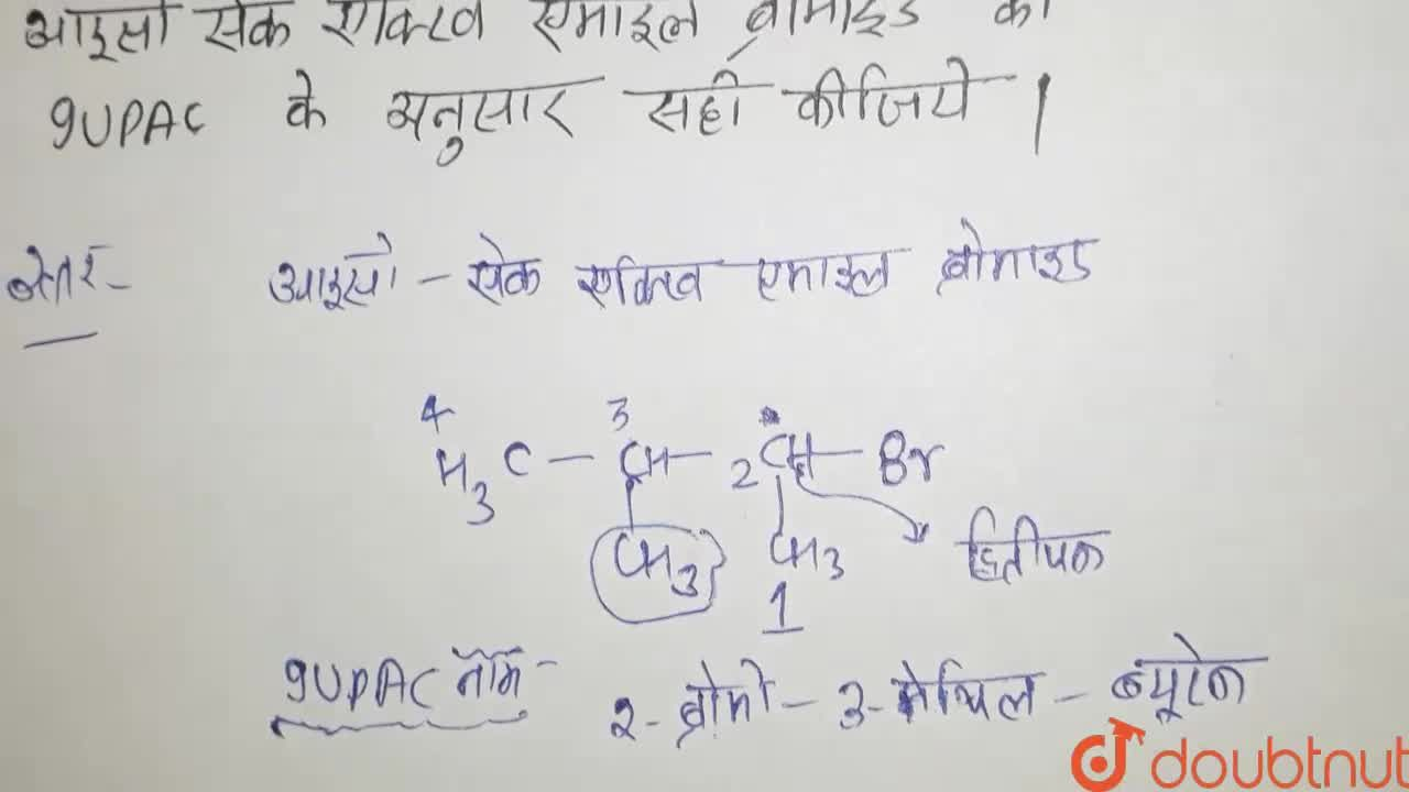 Solution for Iso-sec-active-amylbromide को IUPAC के अनुसार सही