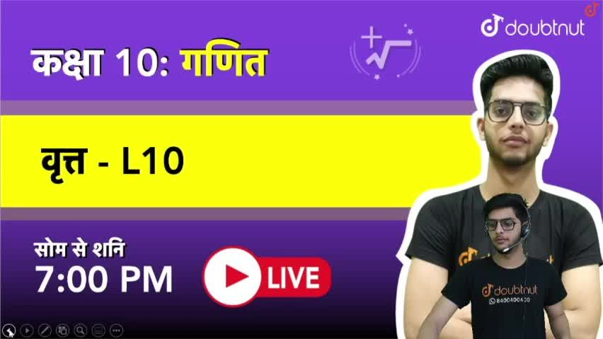 Solution for Revision|वृत्त#!#Quick Revision by Quiz