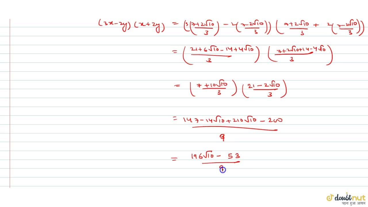 If x=(sqrt5+sqrt2),(sqrt5-sqrt2) and y=(sqrt5-sqrt2),(sqrt5+sqrt2) then find the value of (3x-2y)(x+2y)