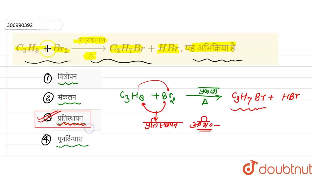 """Solution for C_(3)H_(8)+Br_(2)overset(""""प्रकाश"""")underset(triang"""
