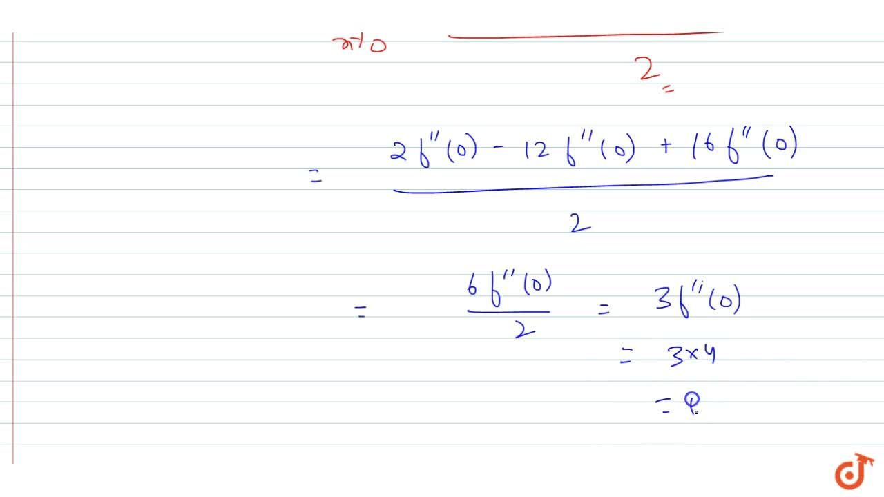 """Let f''(x) be continuous at x = 0 and f""""(0) = 4 then value of lim_(x->0)(2f(x)-3f(2x)+f(4x)),(x^2)"""