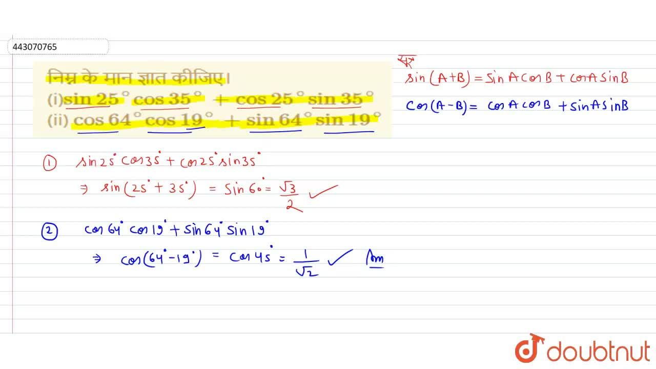 Solution for निम्न के मान ज्ञात कीजिए। <br> (i) sin 25^(@) cos