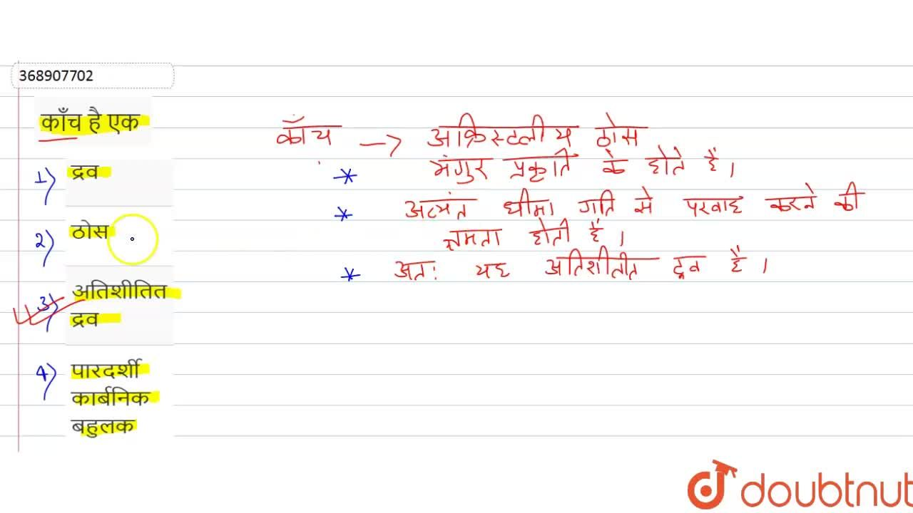 Solution for काँच है एक