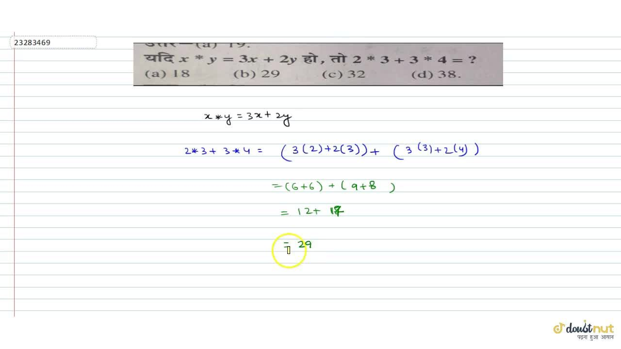 Solution for If x * y=3x+2y then 2 * 3+3 * 4=