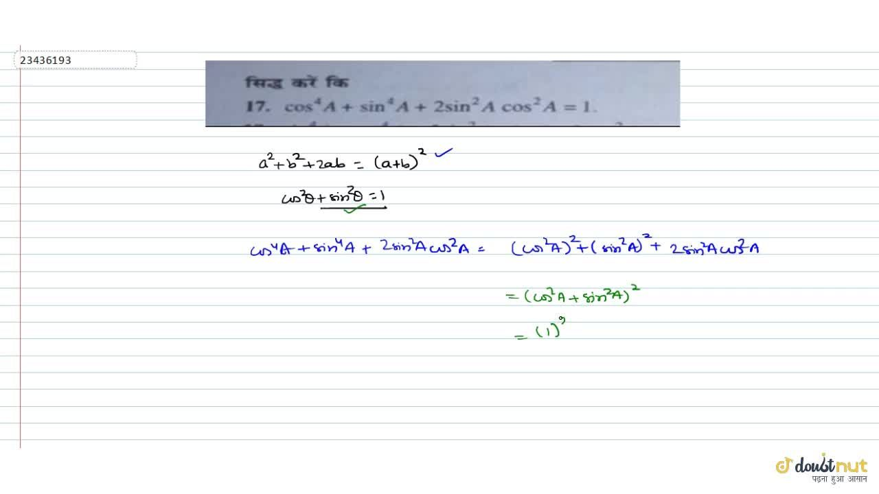 Solution for Prove that cos^4A+sin^4A+2sin^2Acos^2A=1