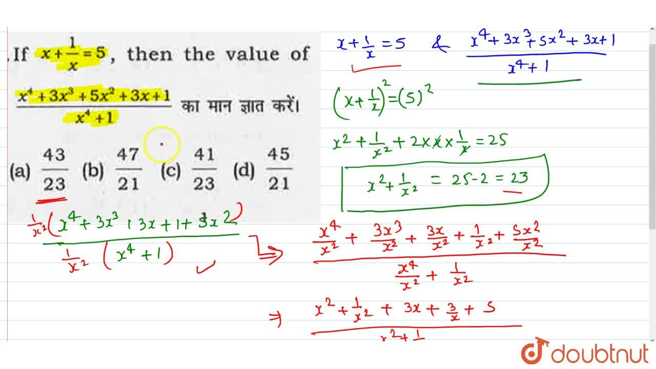 Solution for (x^(4)+3x^(3)+5x^(2)+3x+1),(x^(4)+1) का मान ज्ञा