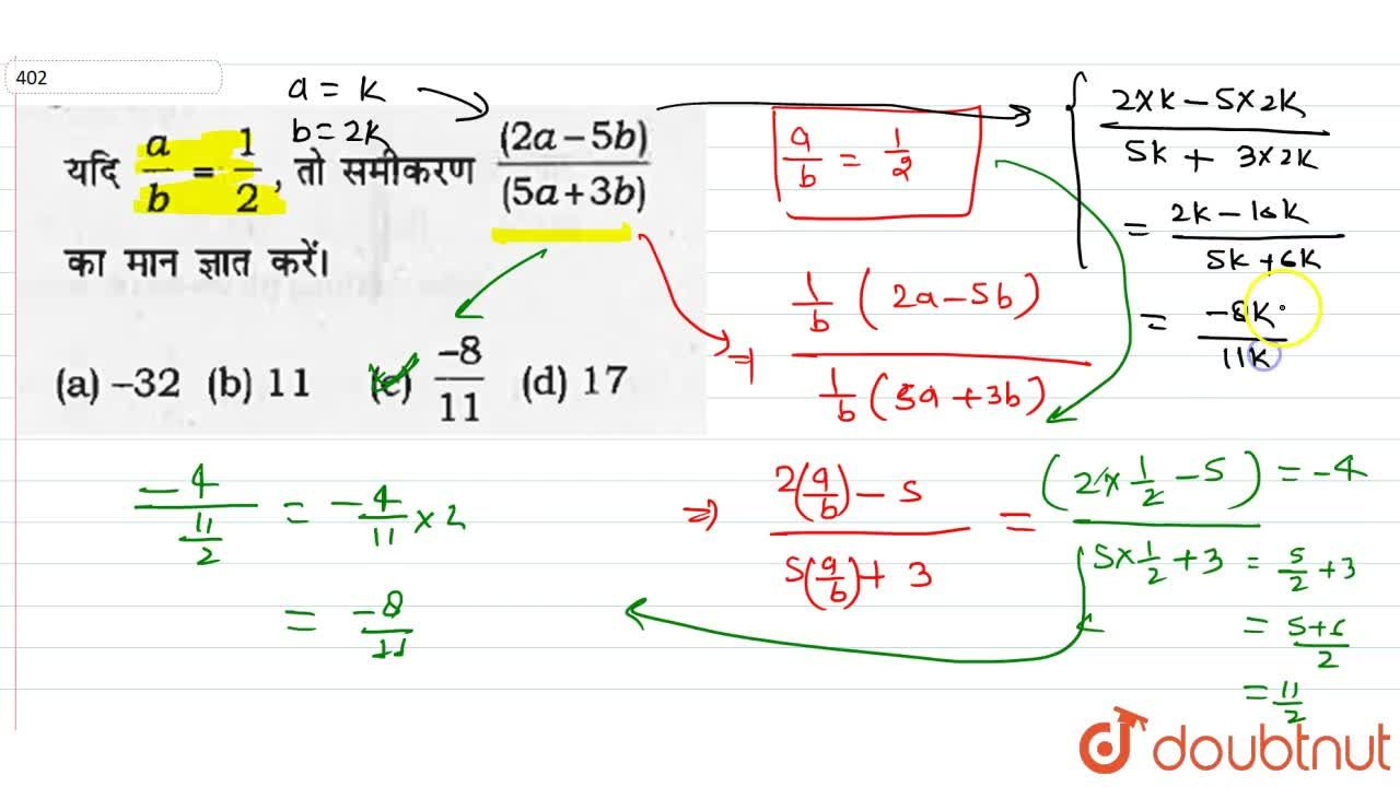 Solution for यदि a,b=1,2, तो समीकरण ((2a-5b)),((5a+3b)) का