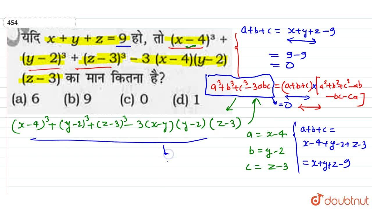 Solution for यदि x+y+z=9 हो तो (x-4)^(3)+(y-2)^(3)+(z-3)^(3)