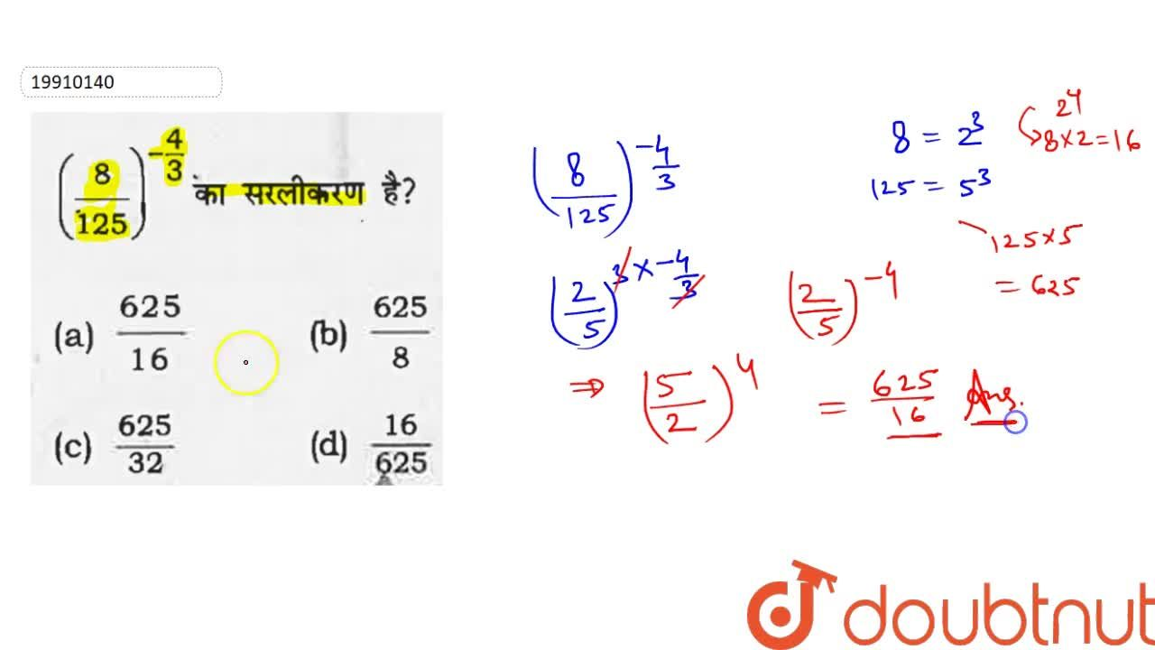 Solution for (8,125)^(-4,3)  का सरलीकरण है?