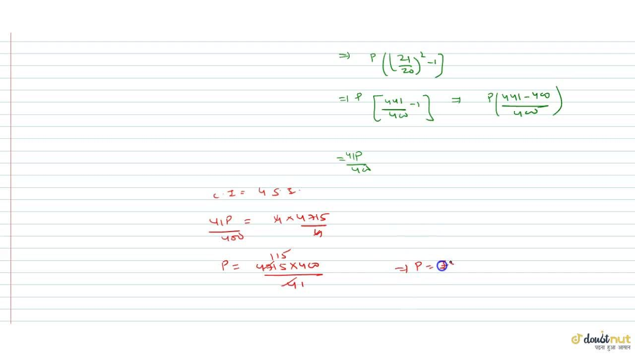 Solution for Calculate the sum of money on which the  compound