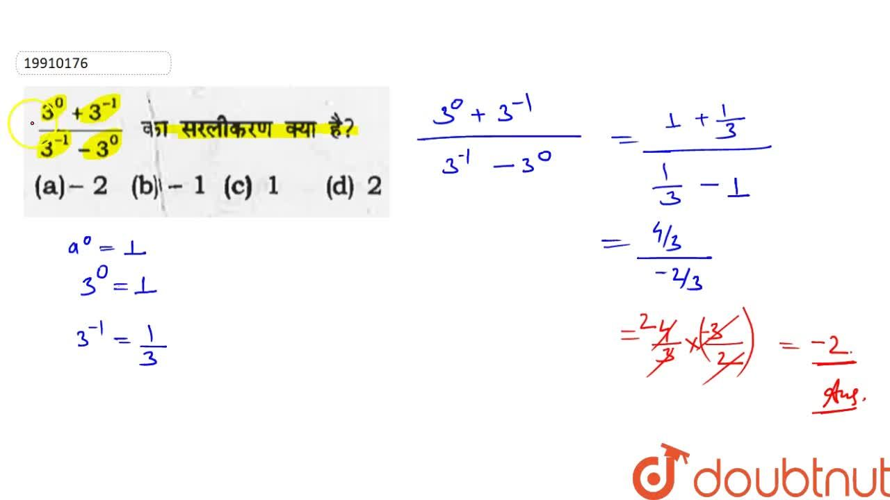 Solution for (3^(0)+3^(-1)),(3^(-1)-3^(0))  का सरलीकरण क्या ह