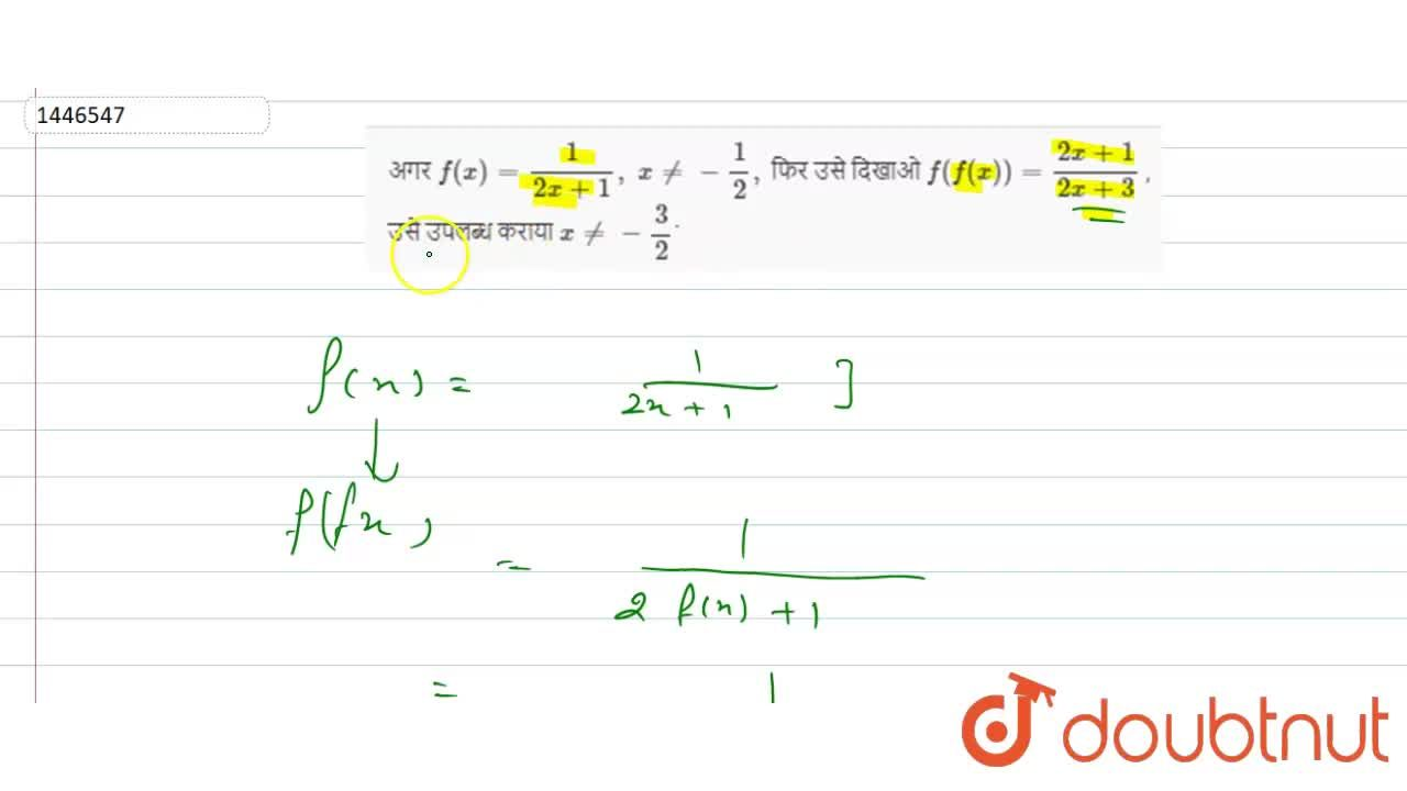 Solution for If f(x)=1,(2x+1),\ x!=-1,2,\  then show that f(