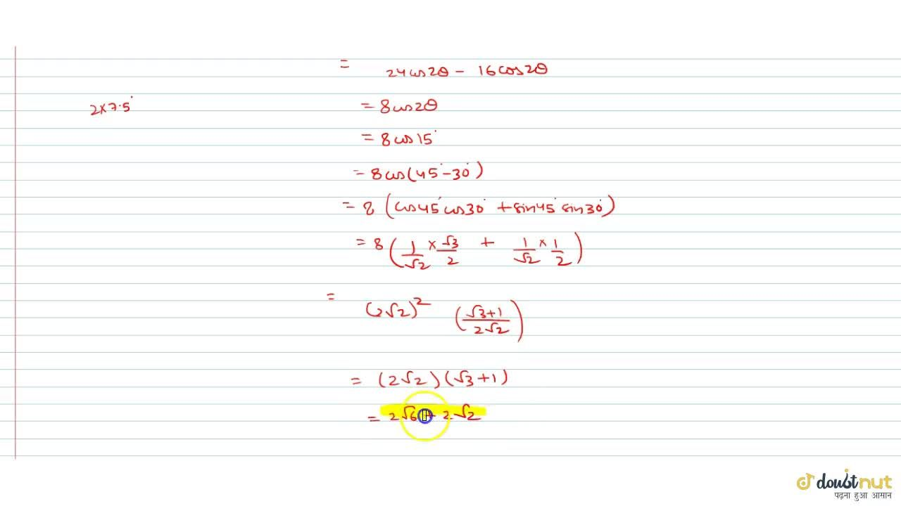 Solution for The value of the expression ((sin 3theta),sin the