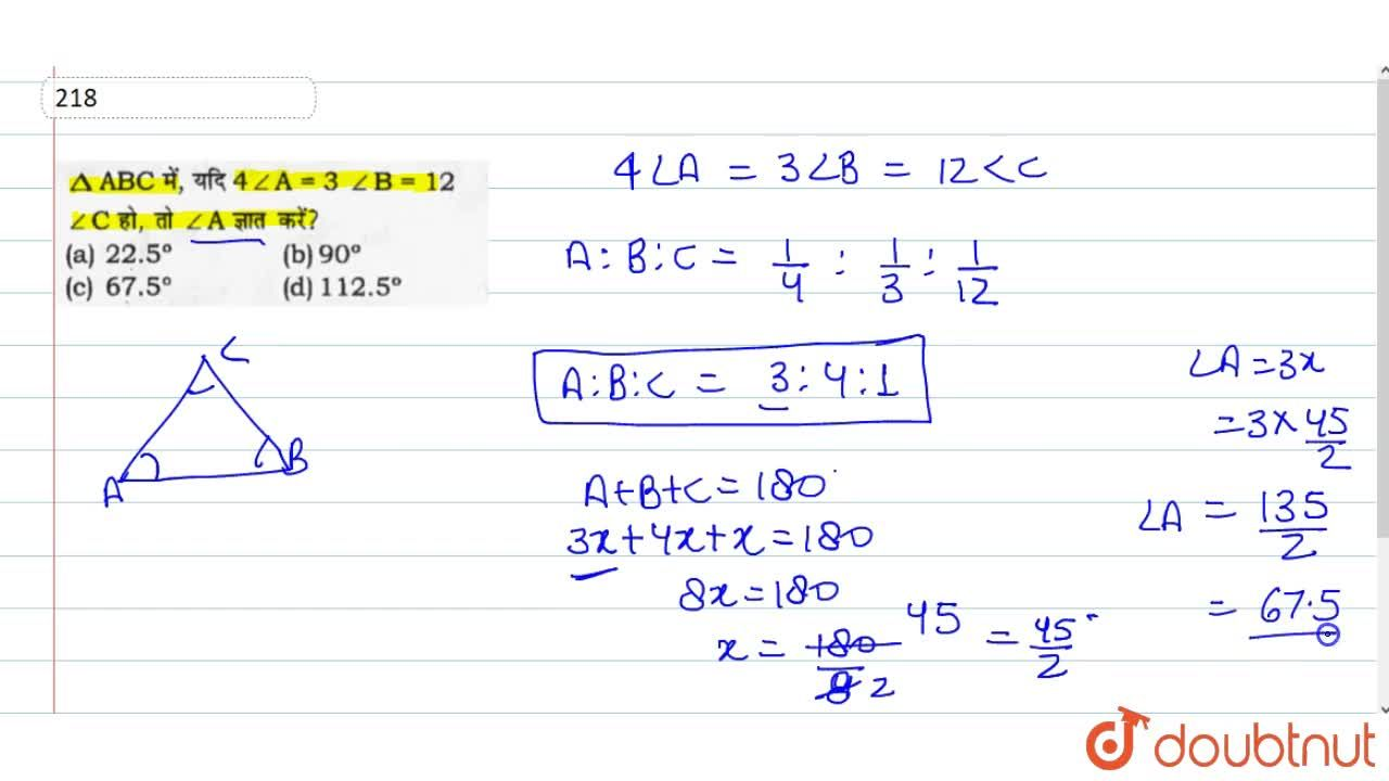 Solution for DeltaABC में, यदि 4,_A=3,_B=12,_C हो,  तो ,_A