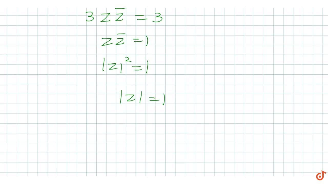 Solution for If |2z-1|=|z-2| prove that |z|=1 where z is a