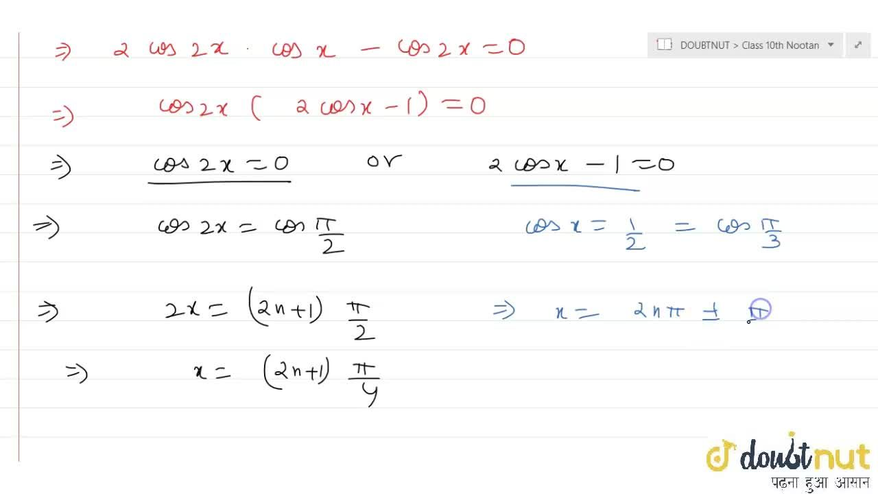 Solve: cos3x+cosx-cos2x=0