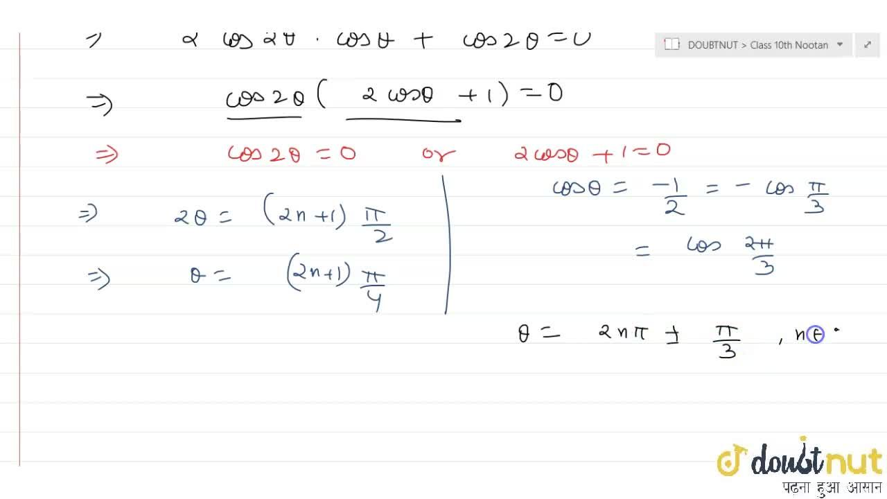 Solution for Find the general value of theta from the equatio