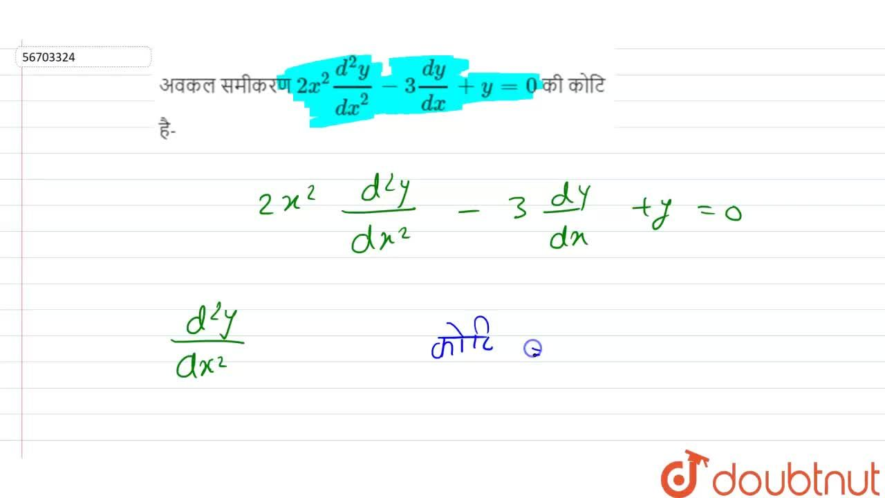 Solution for अवकल समीकरण 2x^2(d^2y),(dx^2)-3(dy),(dx)+y=0  की