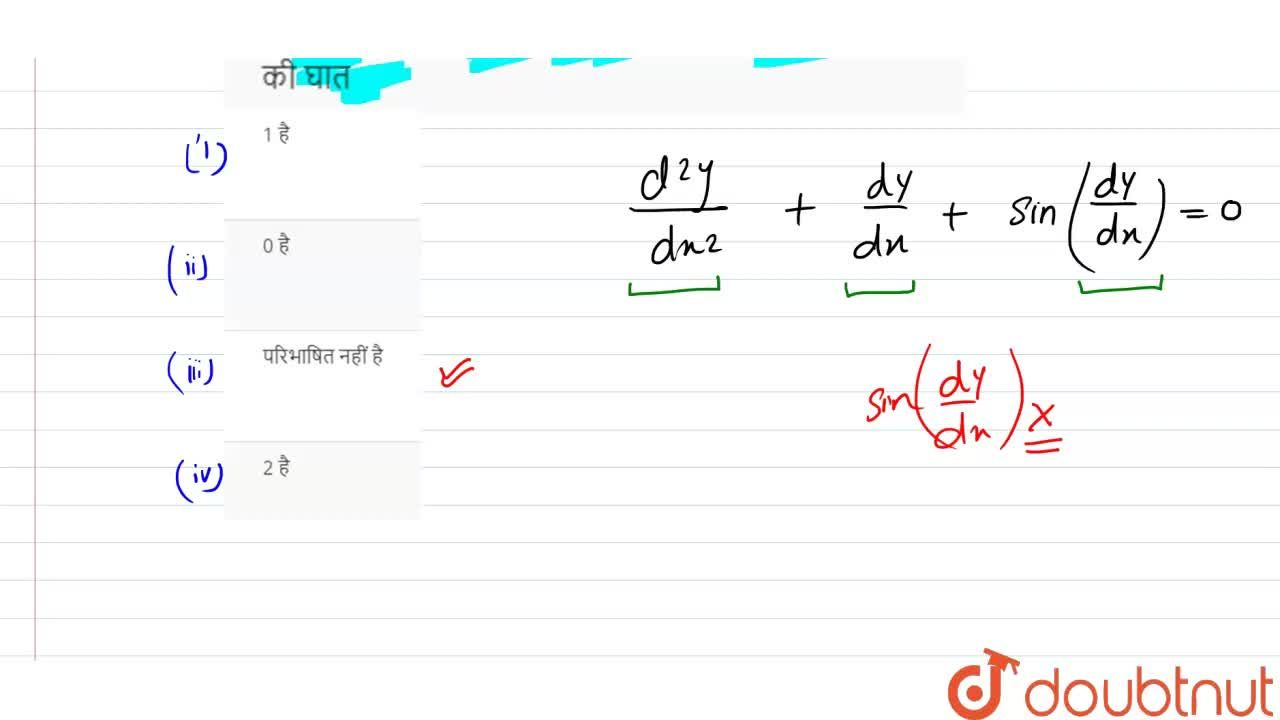 अवकल समीकरण (d^2y),(dx^2)+(dy),(dx)+sin((dy),(dx))=0 की घात